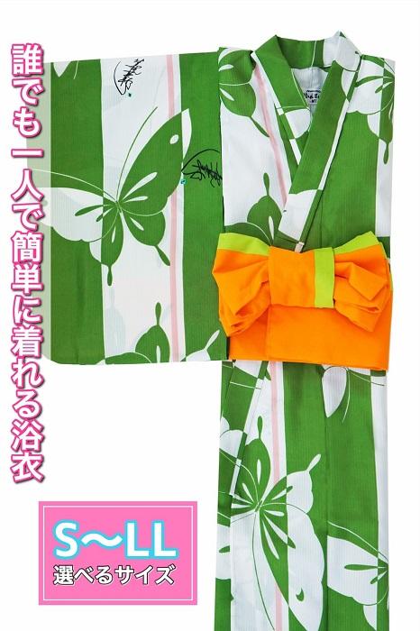 (衿あり)浴衣&帯セット〈いろは蝶・若葉〉画像