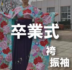 卒業式(振袖・袴)