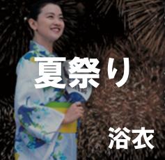 夏祭り・花火大会(婦人浴衣)