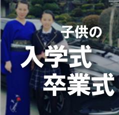 子供の入学式・卒業式(レディース)