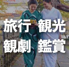 旅行・観光・観劇・鑑賞(レディース)