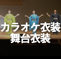 カラオケ・舞台衣装