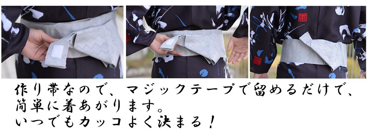 飛龍(ゆかた) 帯の巻き方