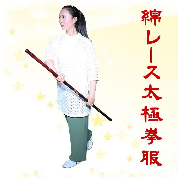 綿レース七分袖太極拳表演服の画像