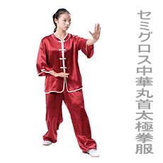 セミグロス中華丸首太極拳服