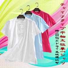 チャイナタイプ半袖太極拳Tシャツ