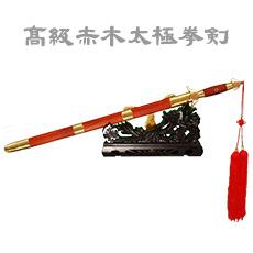 高級赤木太極拳剣