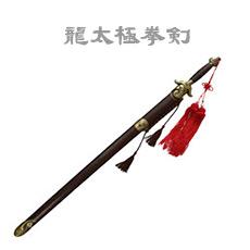 龍太極拳剣