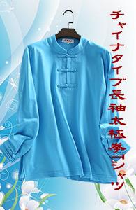 チャイナタイプ長袖太極拳Tシャツ