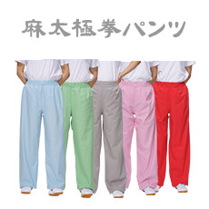麻太極拳練習用パンツ