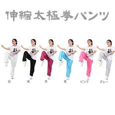 伸縮太極拳練習用パンツ