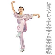 セミストレッチ大会女子長拳太極拳服