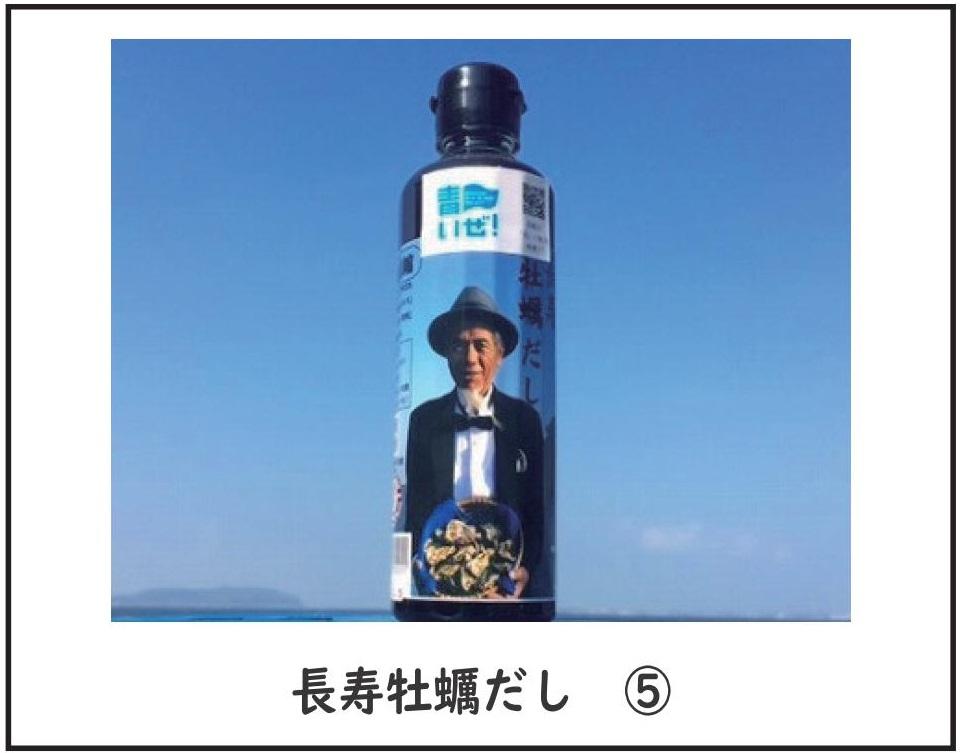 長寿牡蠣だし1本(880円税別)【商品番号⑤】の画像