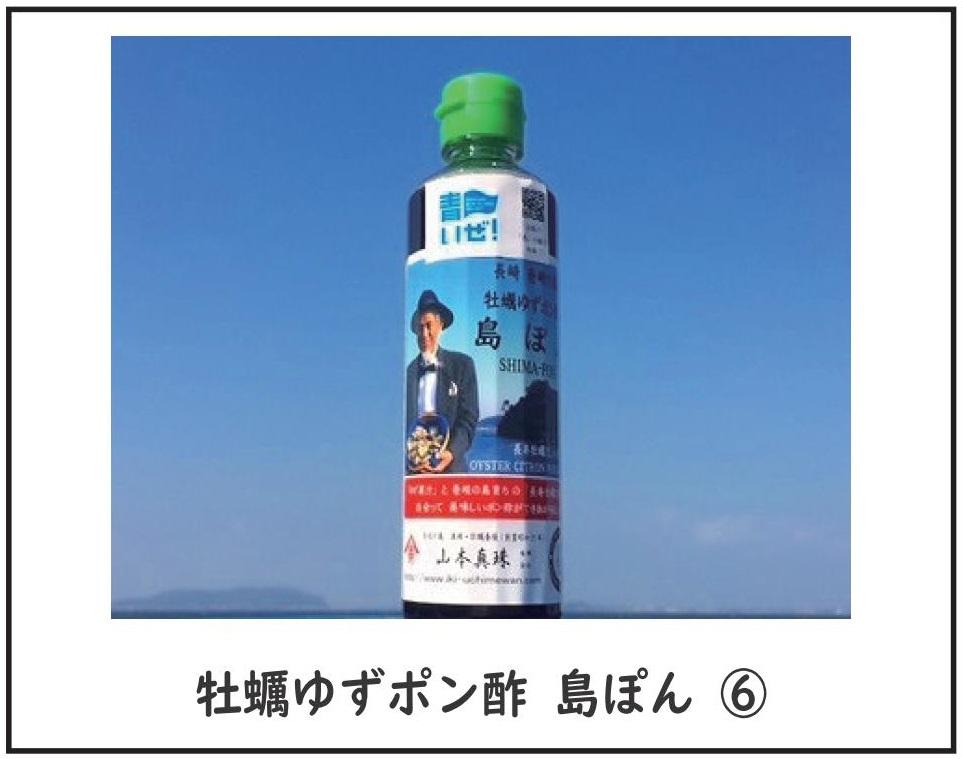 牡蠣ゆずポン酢 島ぽん1本(800円税別)【商品番号⑥】の画像