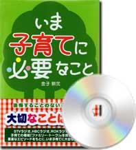 「いま子育てに必要なこと」番組CDセット画像