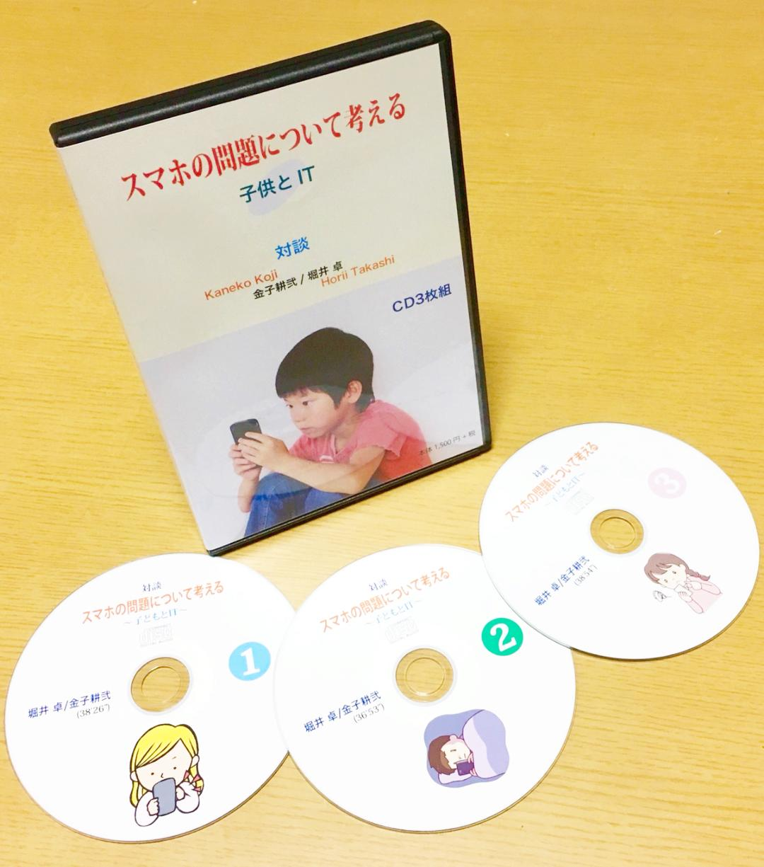 ITの専門家と金子耕弐の対談CD3枚とブックレット画像