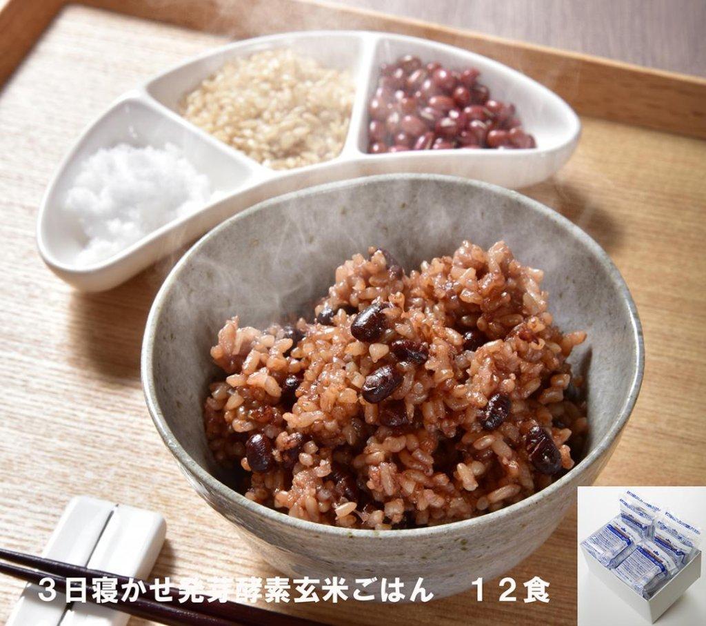 レンジ対応!3日寝かせ発芽酵素玄米ごはん 12食 冷凍 の画像