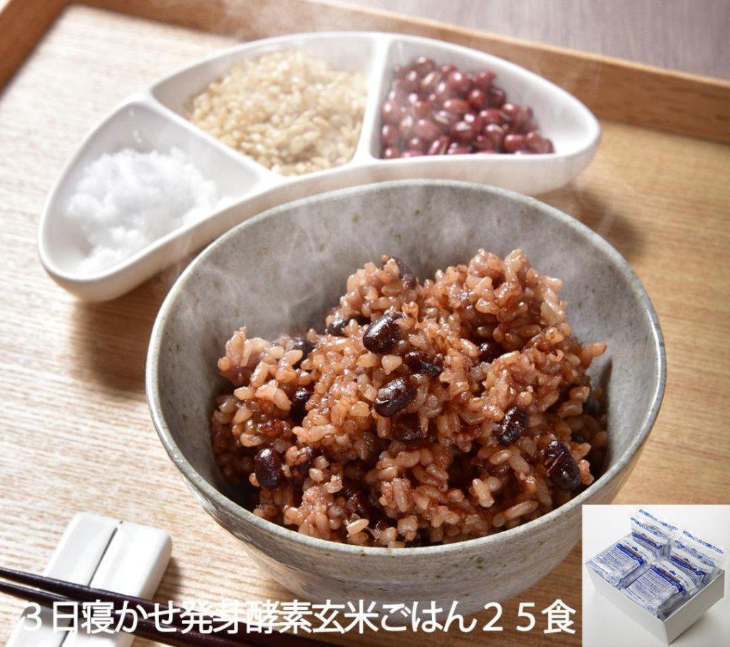 レンジ対応!3日寝かせ発芽酵素玄米ごはん   25食 冷凍 の画像