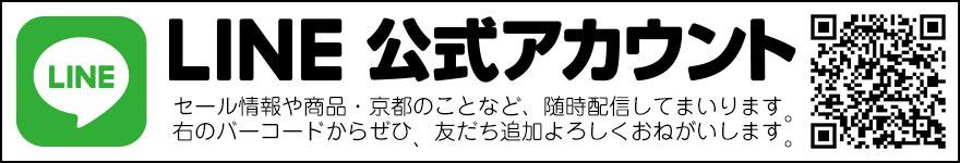 香鳥屋LINE公式アカウント