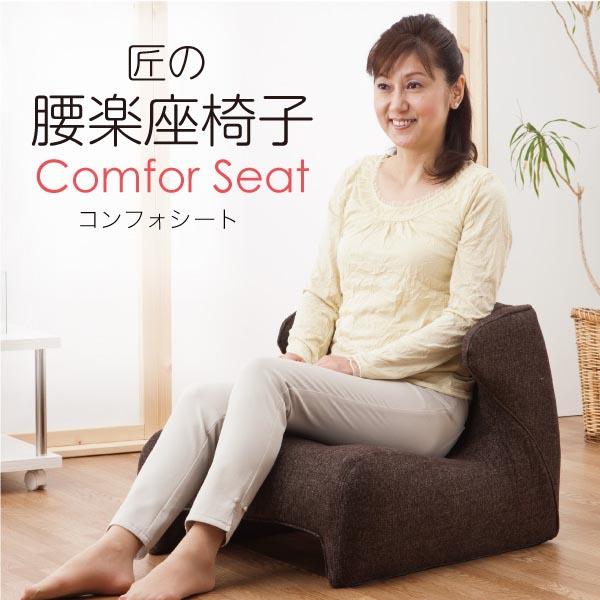 匠の腰楽座椅子コンフォシート画像