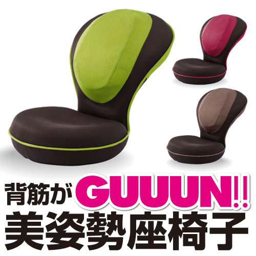 美姿勢座椅子 紹介