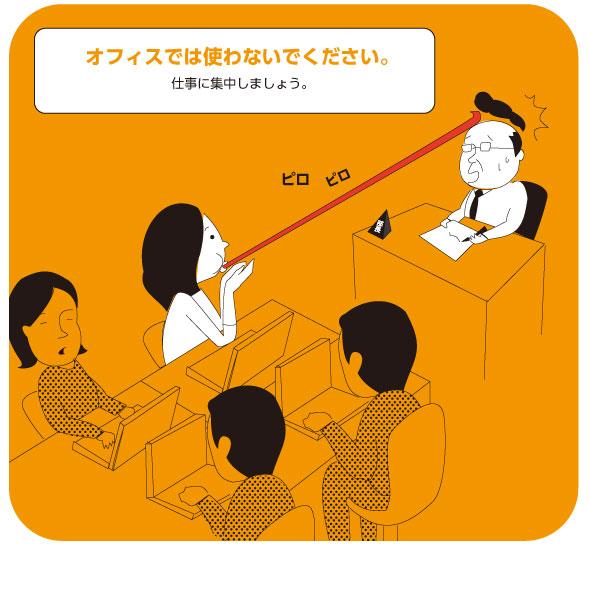 オフィスでは使わないでください