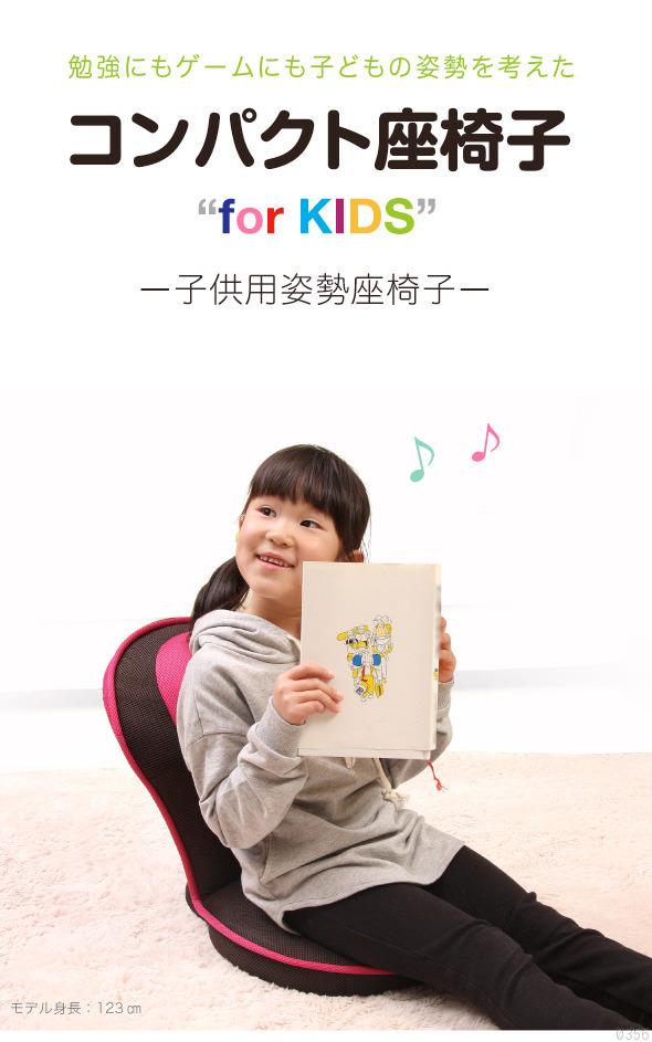 勉強にもゲームにも子どもの姿勢を考えたコンパクト座椅子
