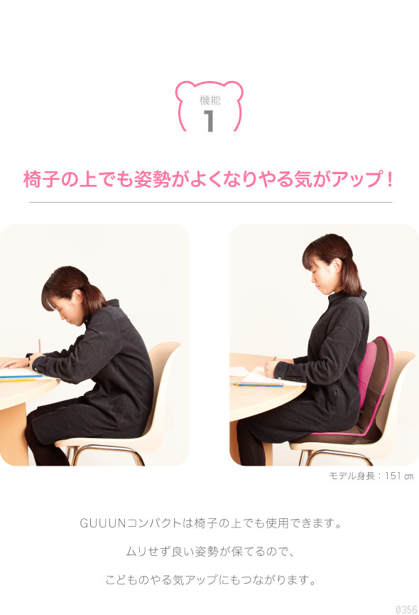 椅子の上でも姿勢が良くなりやる気がアップ