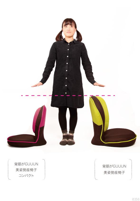美姿勢座椅子コンパクト、美姿勢座椅子