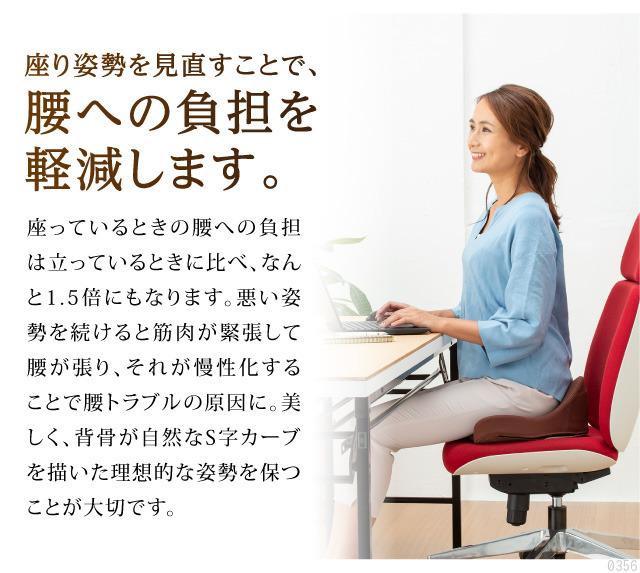 座り姿勢を見直すことで、腰への負担を軽減します
