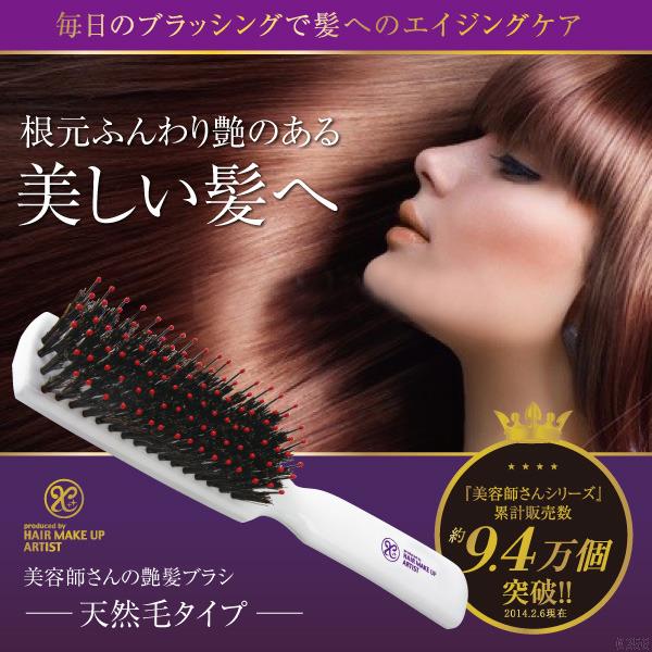 美容師さんの艶髪ブラシ画像