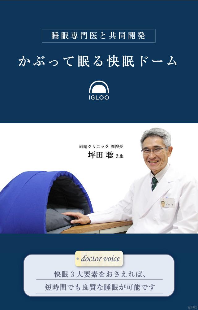 睡眠の名医と共同開発、短時間でも良質な眠りを「かぶって寝る快眠ドーム」