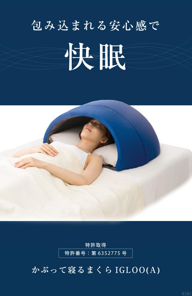 包み込まれる安心感で快眠「かぶって寝る快眠ドーム」