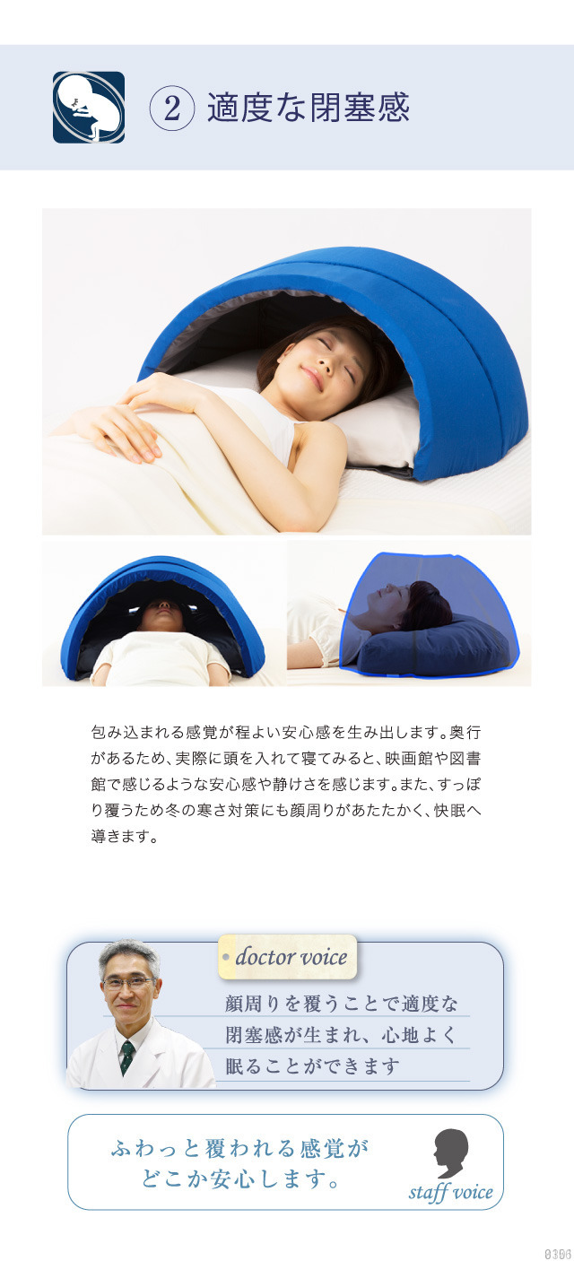 適度な閉塞感、顔周りを覆うことで心地よく眠ることができます