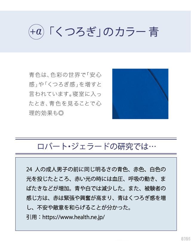 くつろぎのカラー「青」、安心感、くつろぎ感が増す、心理的効果