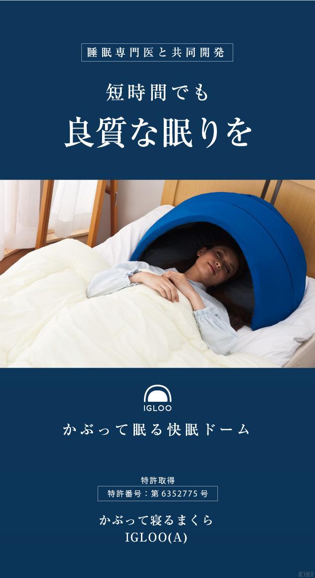 睡眠専門医監修 短時間でも良質な眠りを「かぶって寝るまくら IGLOO(A)」