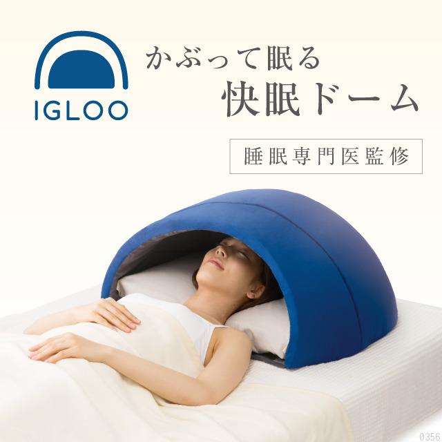 かぶって寝るまくら IGLOO(A)画像