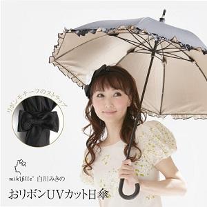 白川みきのおリボンUVカット日傘の画像