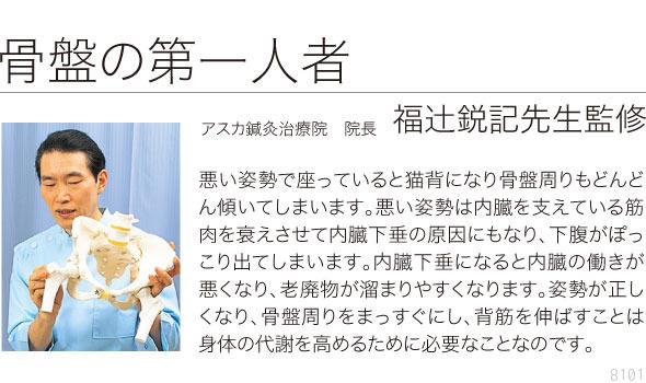 骨盤の第一人者、福辻鋭記先生監修のクッション