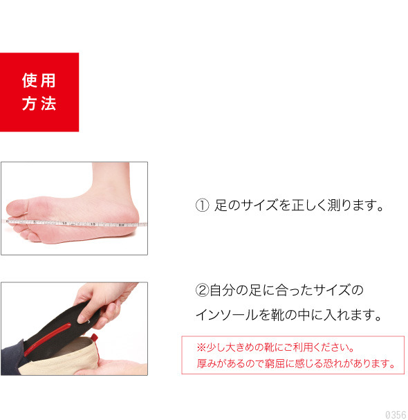使用方法:1.足のサイズを正しくはかります。2.自分の足に合ったサイズのインソールを靴の中に入れます。※少し大きめの靴にご利用ください。厚みがあるので窮屈に感じる恐れがあります。