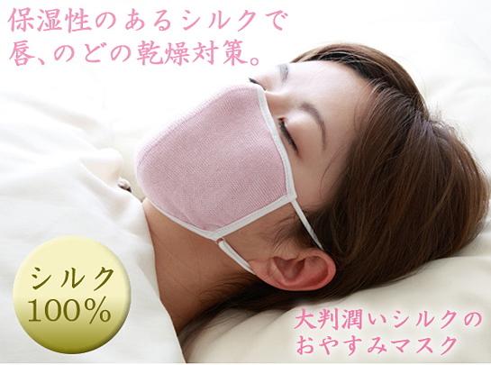 大判潤いシルクのおやすみマスクの画像