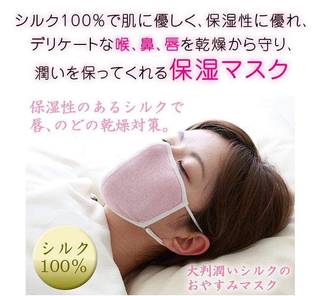 シルク100%で肌に優しく 保湿性優れ デリケートな喉・鼻・唇を乾燥から守りうるおいをたもってくれる保湿マスク