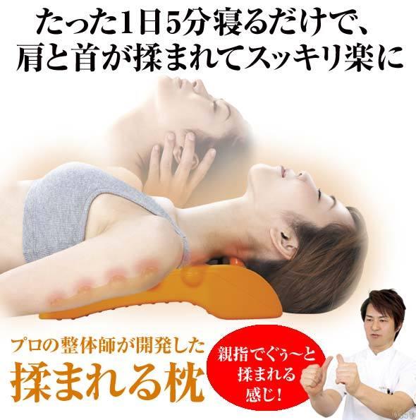 肩こり解消枕