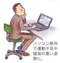 パソコン操作で肩こりに