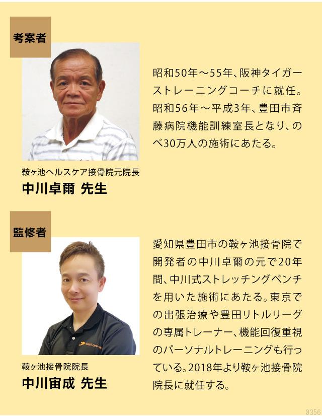 監修、鞍ヶ池整骨院院長中川宙成先生