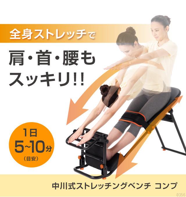 全身ストレッチで肩・首・腰もスッキリ!1日5~10分「中川式ストレッチングベンチ コンプ」