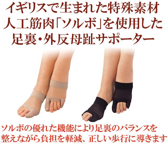 足裏 外反母趾 痛み