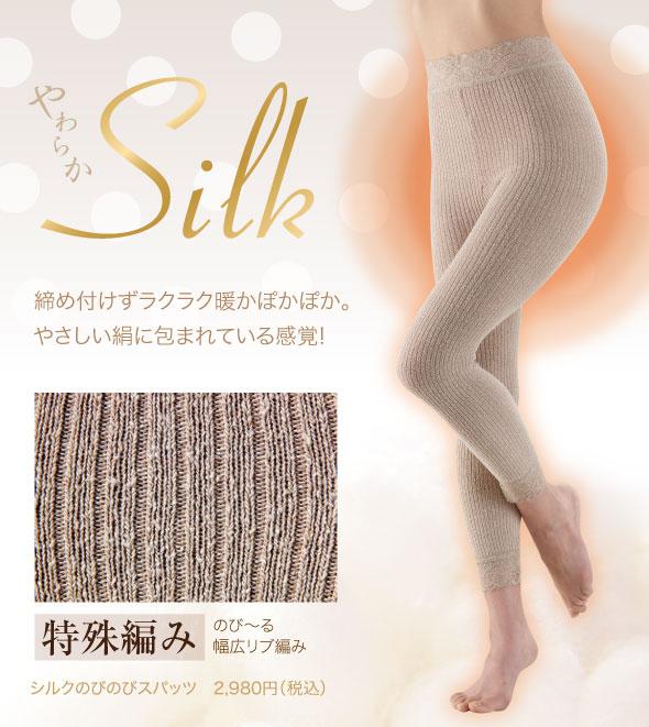 お腹から足首まであったかい日本製ソフトシルクのスパッツ