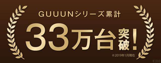 GUUUNシリーズ累計33万台突破!