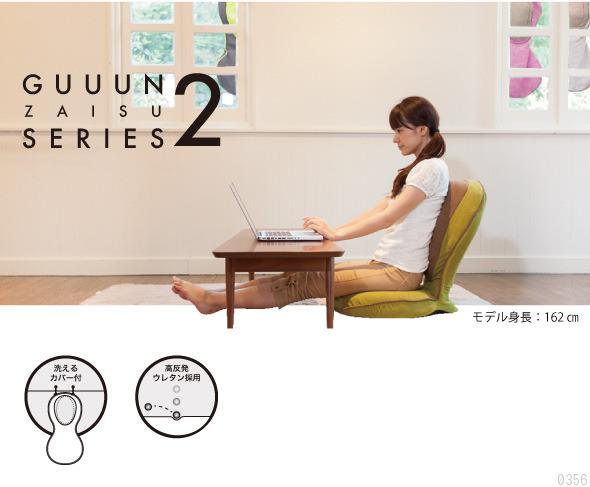 GUUUNシリーズ2「美姿勢座椅子RICH」